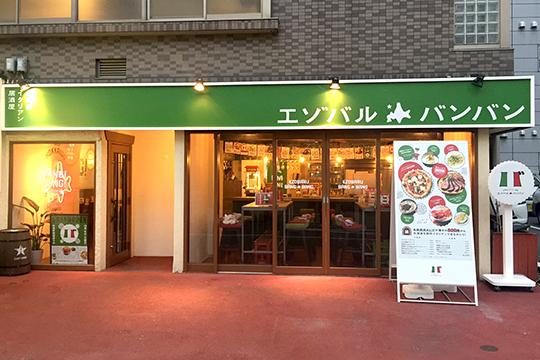 エゾバルバンバン 名古屋店外観